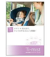 TI-MISTカタログ.jpg