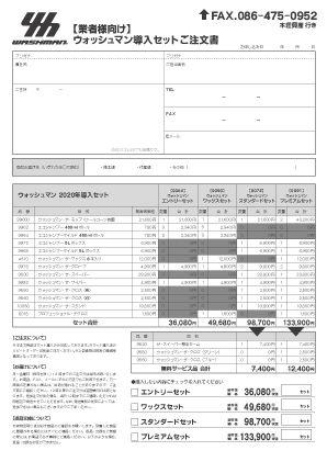WM_導入セット注文書_2020.jpg
