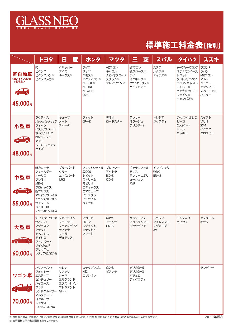 HK_pr_GN_価格表(税別)2020.jpg