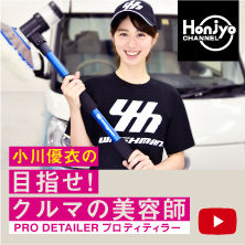 目指せクルマの美容師.jpg