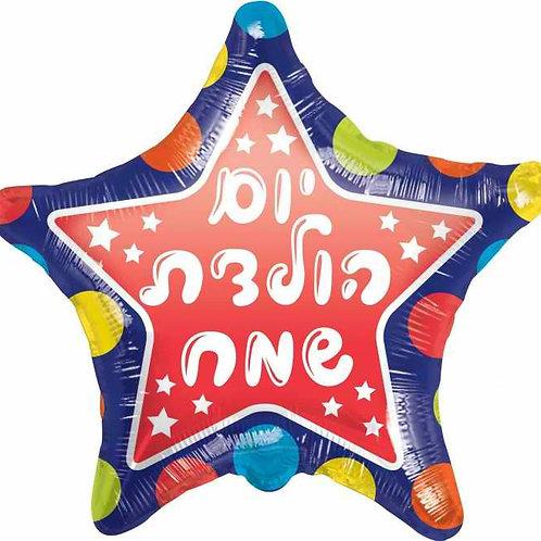בלון מיילר 18 כוכב יום הולדת שמח