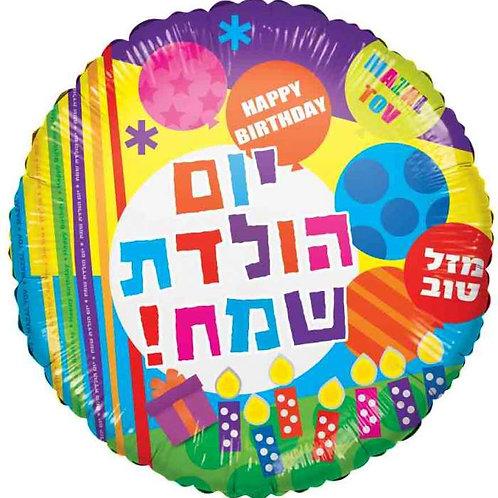 בלון מיילר 18 עגול יום הולד שמח