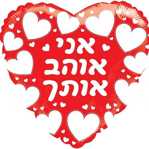 בלון מיילר 18 אני אוהב אותך לב אדום עם כיתוב לבן