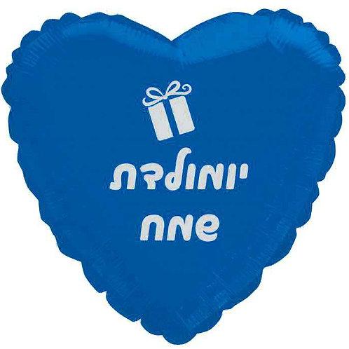בלון מיילר 18 יום הולדת שמח לב כחול