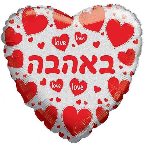 בלון מיילר 18 באהבה לב