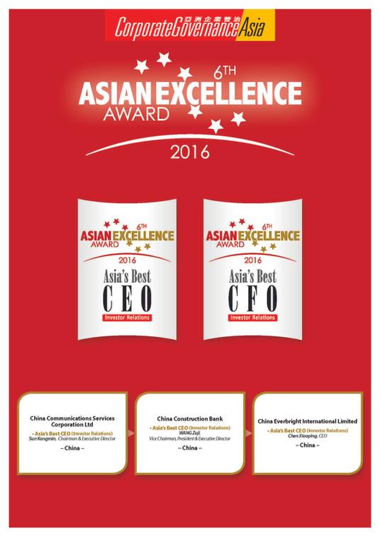 6thAsianExcellenceAwards2016_Page_02.jpg
