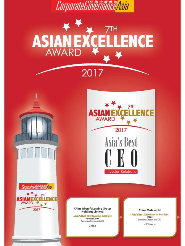 7thAsianExcellenceAwards2017_Page_02.jpg
