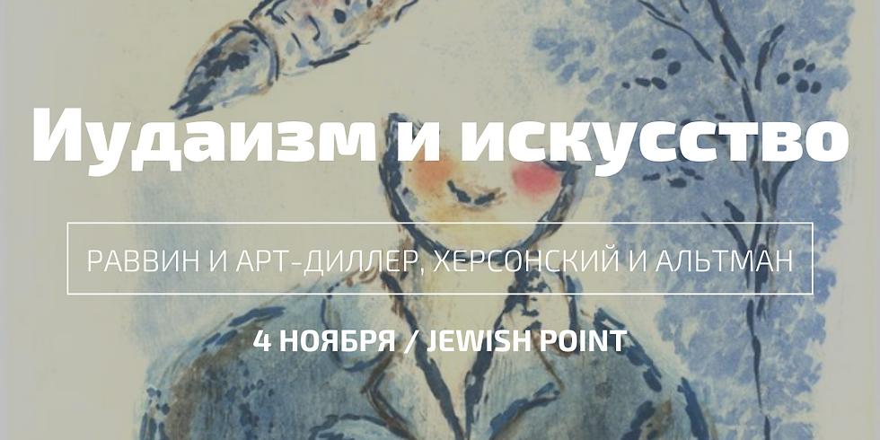 Иудаизм и искусство: раввин и арт-дилер