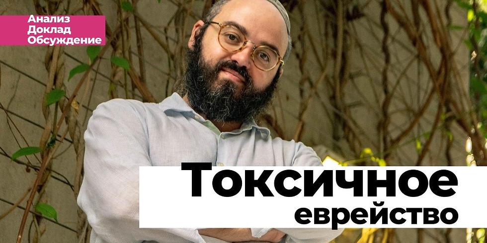 Токсичное еврейство — ДЕТОКС