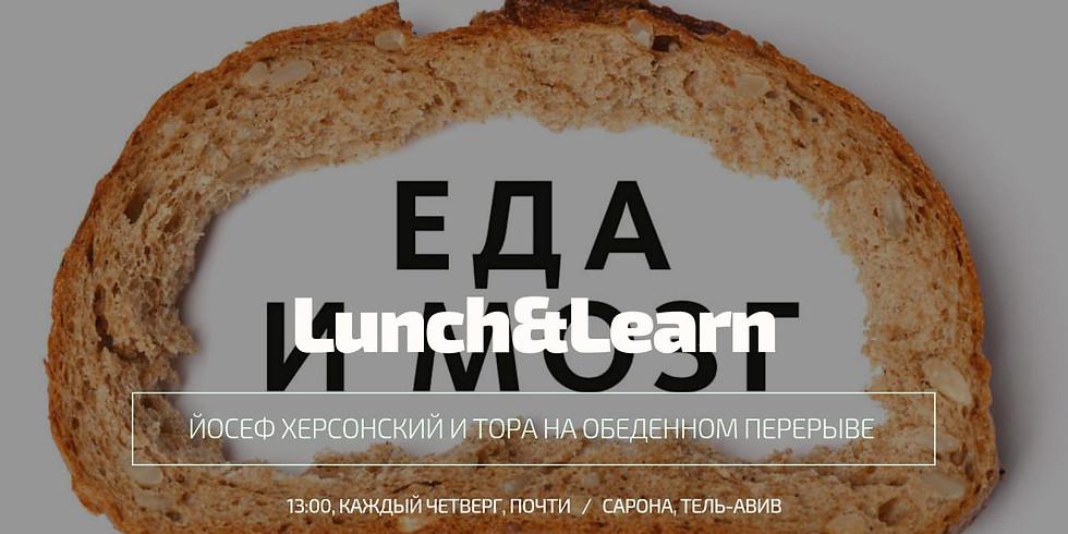 Lunch&Learn {Йом кипур}