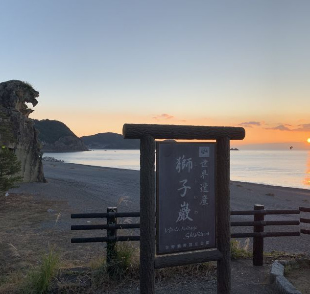 Three World Heritage Sites~Two Days in Kumano:First day~