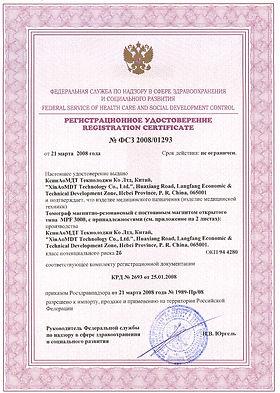 Регистрационное удостоверение МРТ АМИКО MPF3000
