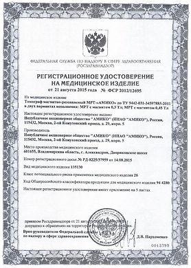 Регистрационное удостоверение МРТ-АМИКО300 МРТ-АМИКО450