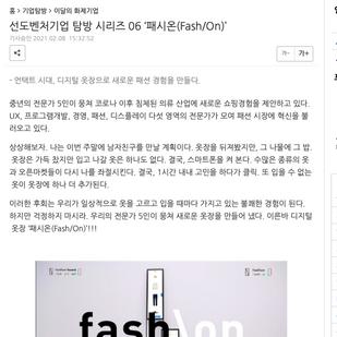 패시온서비스 소개기사 - 기업정책정보신문