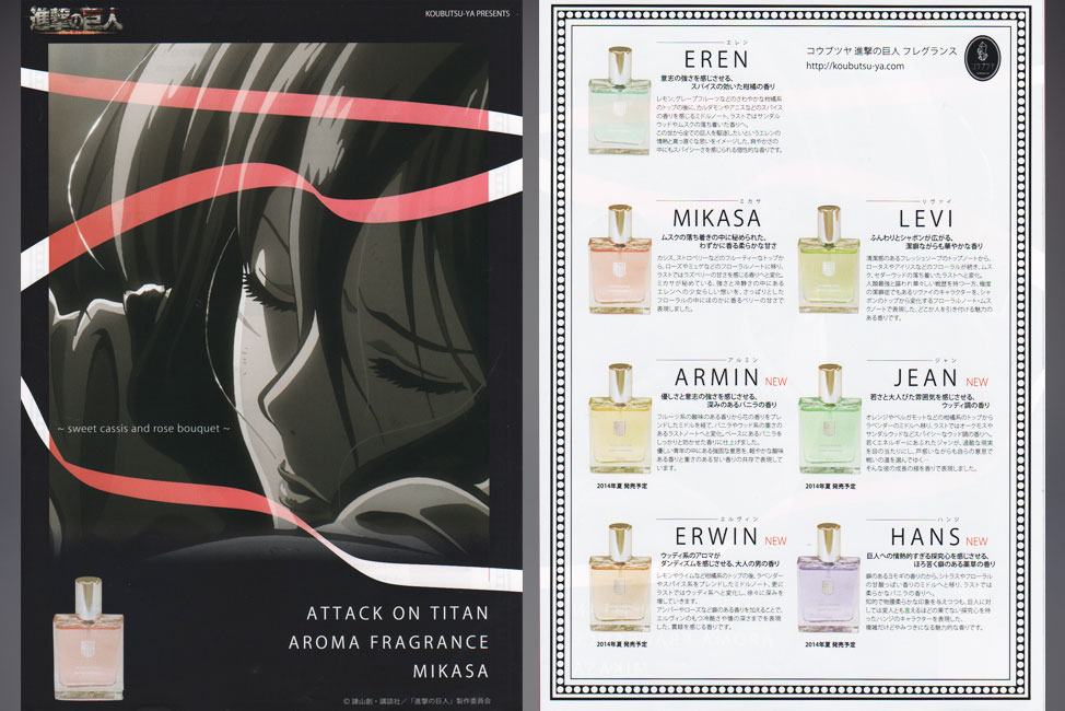 Attack on Titan Aroma Fragrant