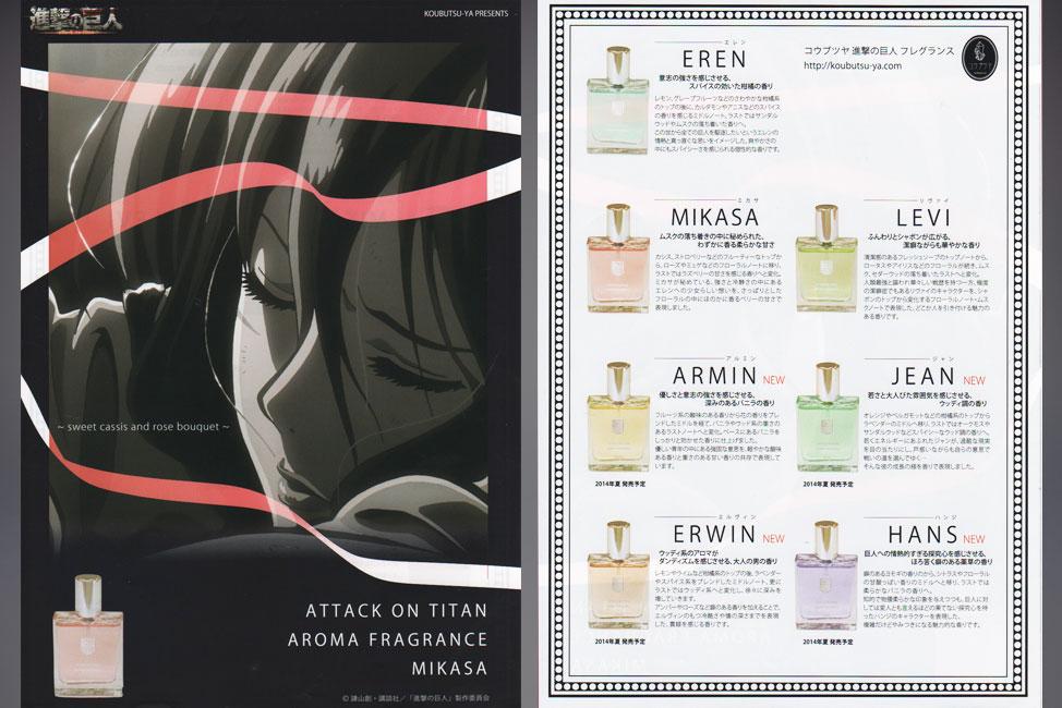 Attack on titan aroma fragrance