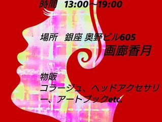 "<EVENT> Sumire Ishioka ""New Year"" Exhibition Jan 26th - 29th"