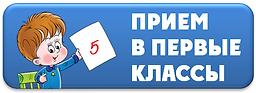 sc569-news-2018-03-01-priem-v-1-klass.pn