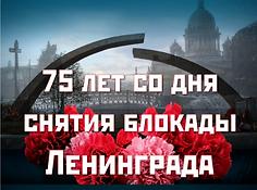 75-лет-блокаде-300x222.png