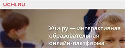 учи.ру.jpg