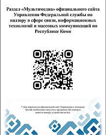 QR код Мультимедиа.jpg