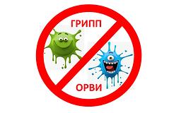 orvi-i-gripp.png