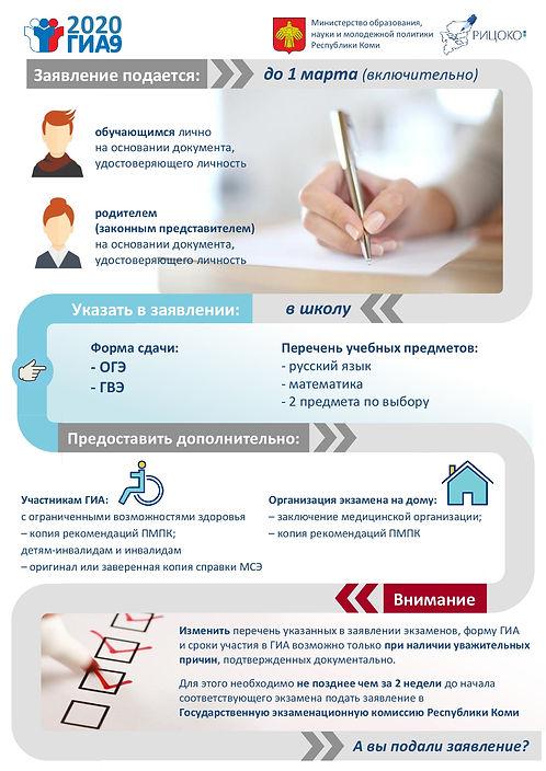 Прил. Плакат ГИА-9_заявление 2020.jpg