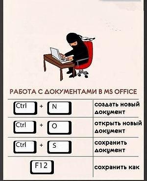 горячие клавиши 1.jpg
