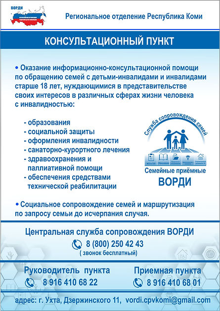ЛИСТОВКА Консультационный пункт.jpg