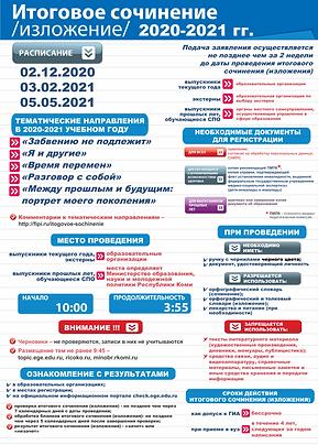 плакат-по-ИС-11_2020-2021_1-1170x1633.pn