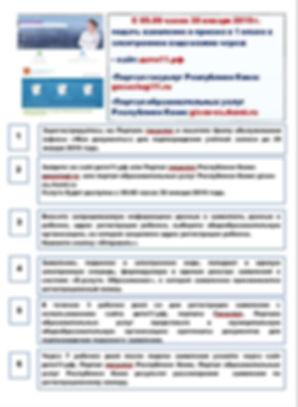 Подача заявления.jpg