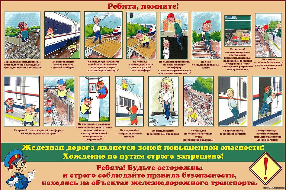 Памятка по транспортной безопасности 2.j