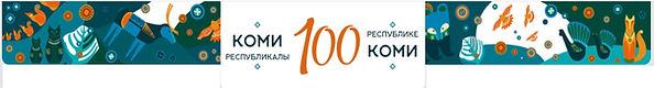 Лого 100.jpg
