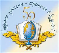 Лого 50 лет 4.jpg