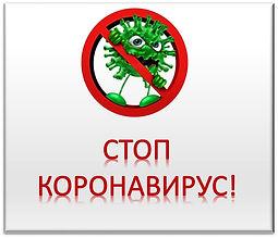Стоп вирус.jpg