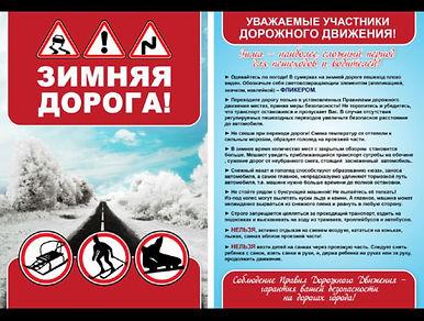зимняя дорога 2.jpg
