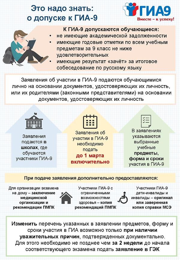 Допуск-к-ГИА-9_книга.png