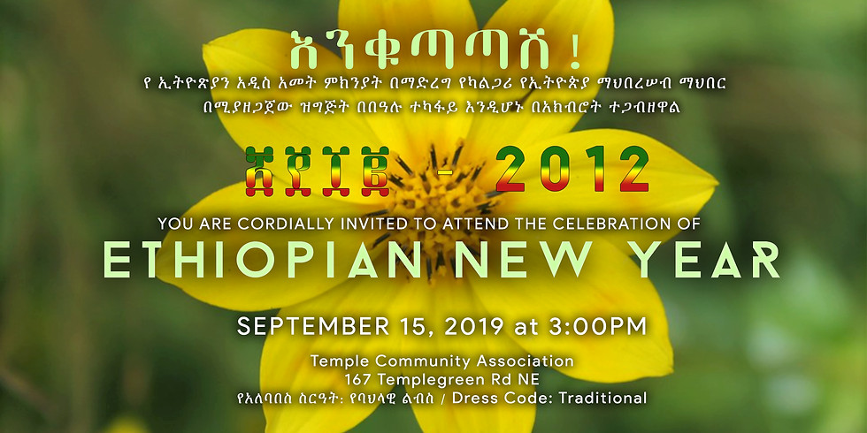 እንቁጣጣሽ / Ethiopian New year