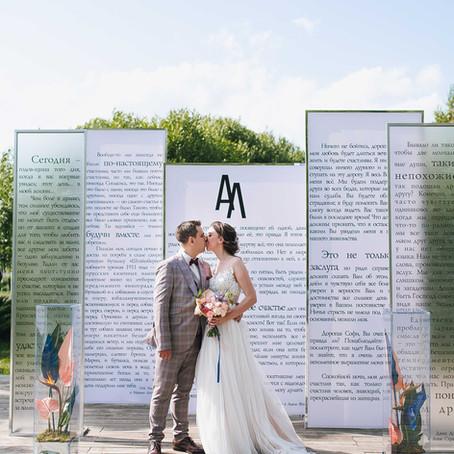 Андрей и Любовь 9 августа 2019