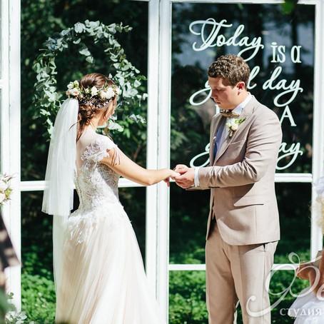 Александр и Ирина 29 июля 2017