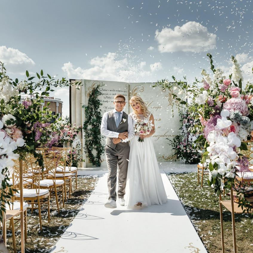 Свадьба Алексея и Елизаветы