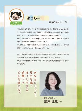 宮澤佳恵.png