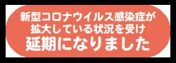 コロナウィルス延期.png