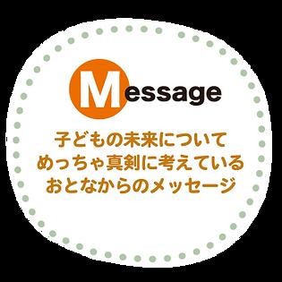 メッセージ.png