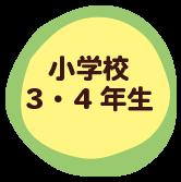 3・4年生.png