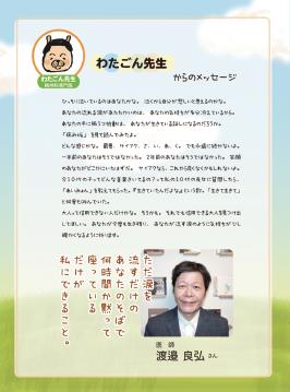 渡邊良弘.png