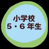 5・6年生.png