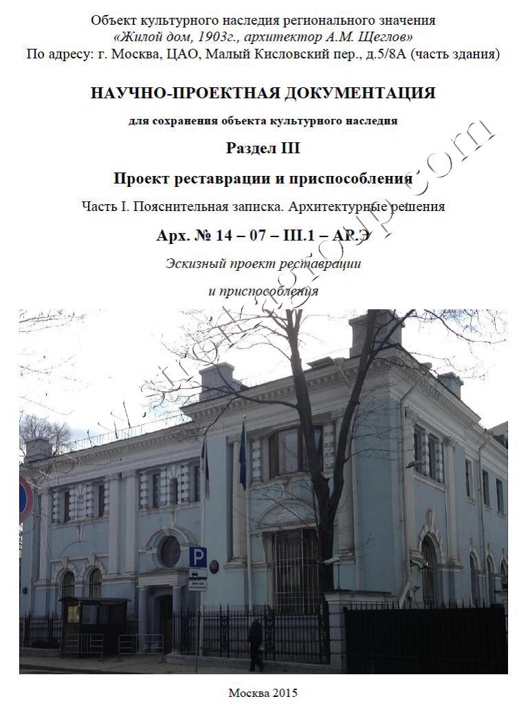 Посольство титул