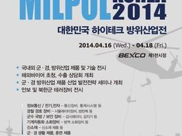 2014 대한민국 하이테크 방위산업전 권한상박사 세미나개최