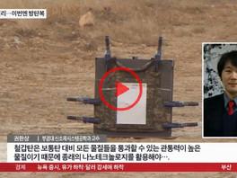 TV조선 뉴스7  軍-방산업체 불량 방탄복 '검은 거래'